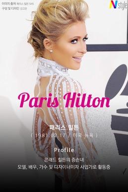 [N스타일 私心코너] 사랑에 빠진 패리스 힐튼, 상속녀의 패션은?