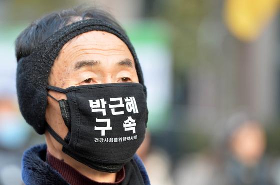'박근혜 구속'
