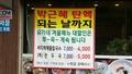'탄핵 때까지 할인' 음식점에 항의 · 협박 '전화폭탄'