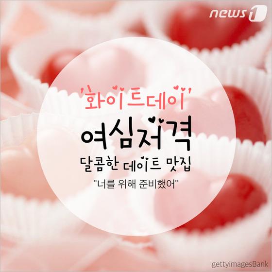 로맨틱한 화이트데이를 위한 '달콤한 데이트' 맛집