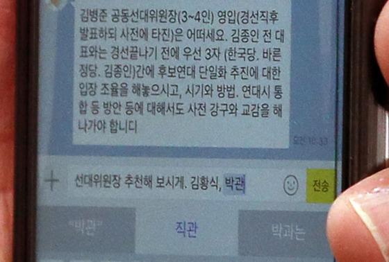 [단독]자유한국당 '김종인-바른정당과 큰 그림'