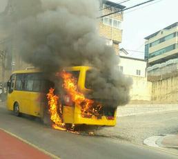 불길에 휩싸인 통학버스