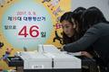 투표지 분류기 실습하는 선관위 직원들 '꼼꼼하게'