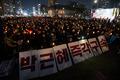 '박근혜 즉각 구속'