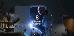 기다렸던 역대 최강폰 '갤럭시S8'…오늘밤 '출격'
