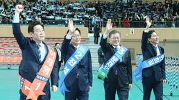 문재인 승부처 호남경선 60.2% 득표…압도적 1위