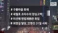 [퇴근길 사진뉴스]세월호 조타수 양심고백