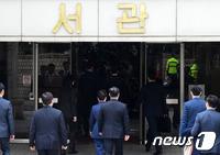 박근혜 영장심사 7시간30분째 '팽팽'…이재용 기록 넘어
