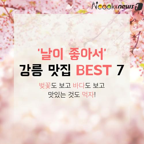 꽃길 걷고 맛집으로… 강릉 맛집 BEST 7
