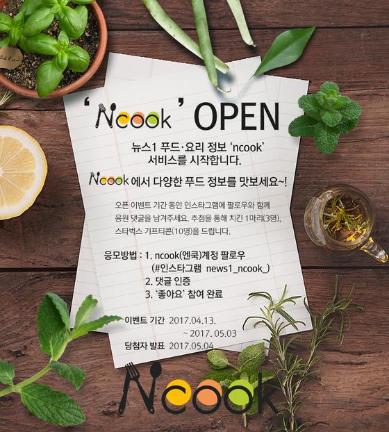 [엔쿡 이벤트] 'NCOOK' 푸드 서비스 오픈 이벤트