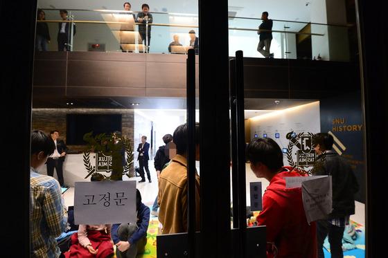 서울대 행정관 점거 농성 들어간 학생들