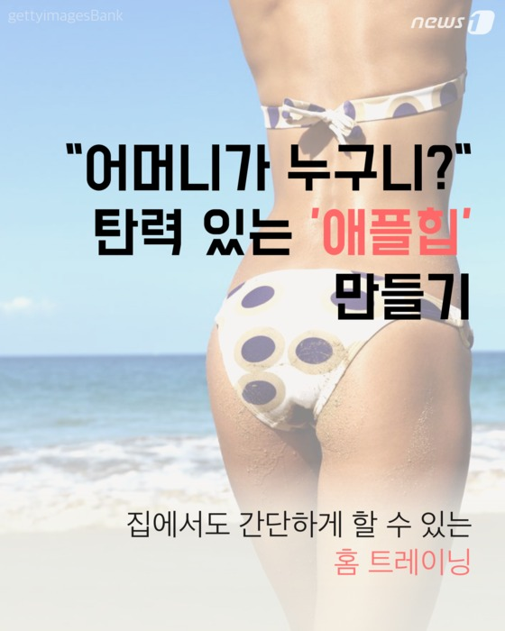 [홈트하는 여자] 매일 10분으로 뒤태 미녀 '애플힙' 만들기