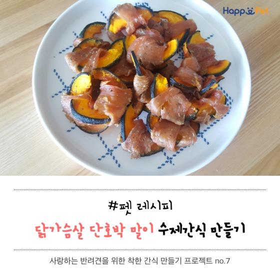 [펫 레시피] 닭가슴살 단호박 말이 수제간식 만들기