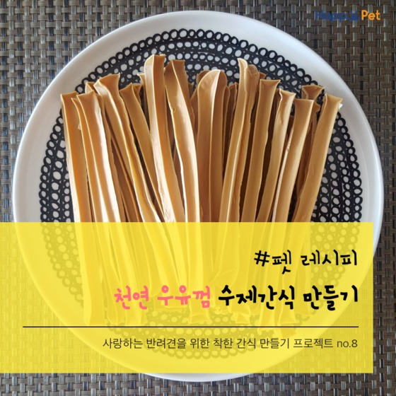 [펫 레시피] 천연 우유껌 수제간식 만들기