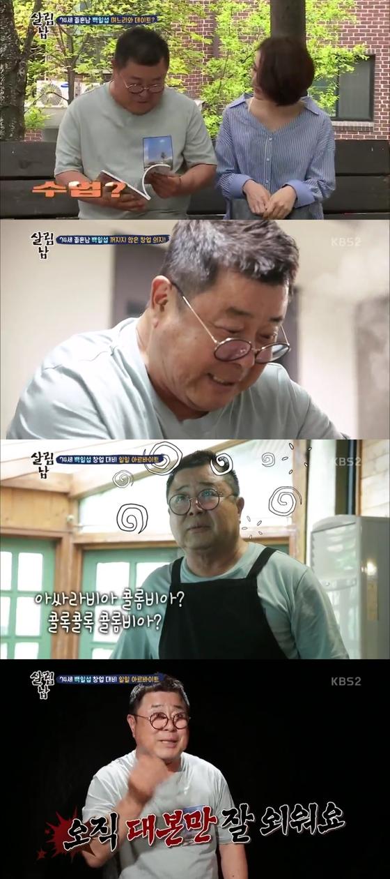 """'살림남2' 백일섭, 며느리와 애틋한 시간 """"딸 같아""""(종합)"""