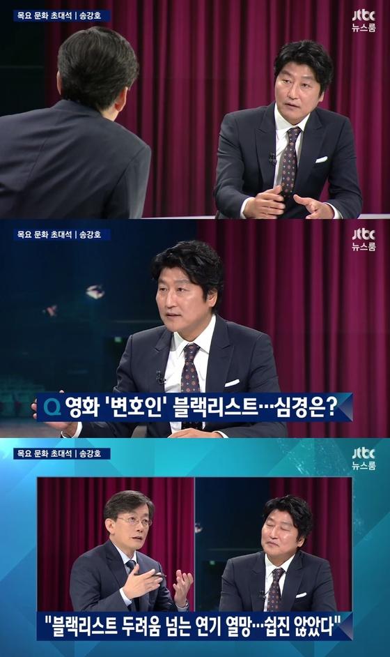 [RE:TV] 송강호-손석희, '뉴스룸'서 27년만 재회