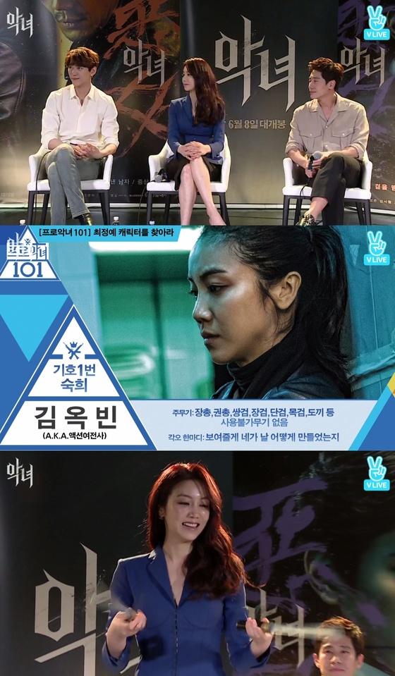 """[V라이브] '악녀' 무비 토크, 박경림 """"칸 영화제서 난리 났다"""""""