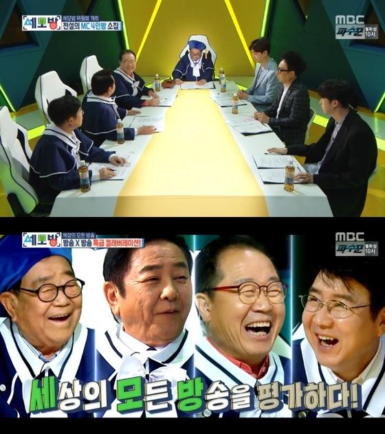 첫방 '세모방' 세대·국가 초월 '신개념 예능' 등장이오[종합]