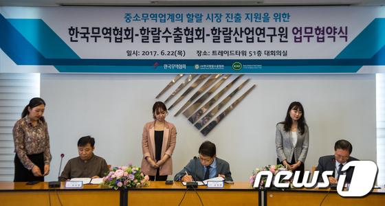 무역협회-할랄수출협회-할랄산업연구원 업무협약식