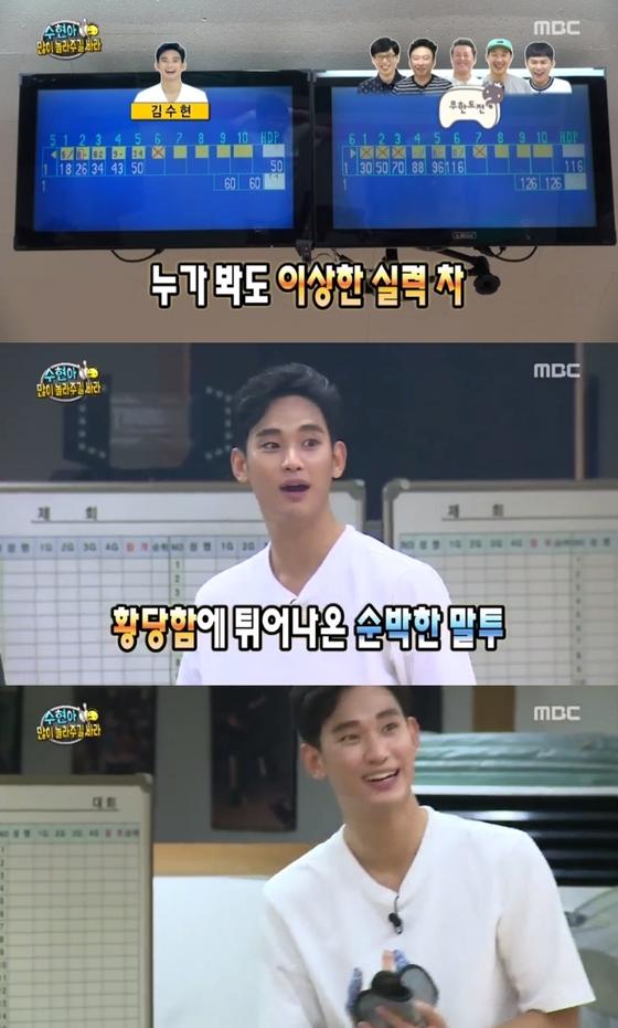 """'무한도전' 김수현 """"핀이 앞으로 넘어졌네"""" 볼링 조작에 함박웃음"""