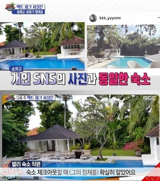 [N1★톡] '섹션TV'가 밝힌 #송혜교SNS #취재논란 #2부편성
