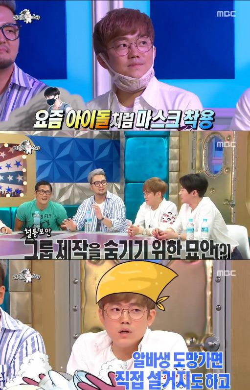 """'라스' 송백경, 원타임 멤버들 근황공개 """"오진환과 카레가게 동업중"""""""