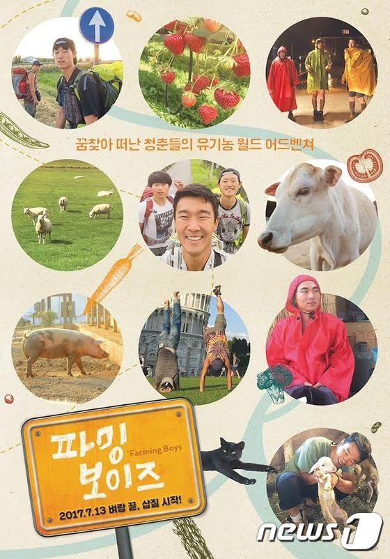 취업경쟁 벗어나 농업세계일주로 영상담은 영화 개봉