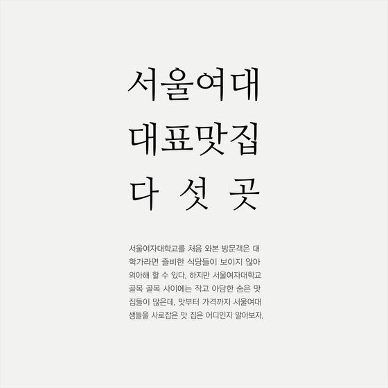 서울여대 학생들이 추천하는 대표 맛집 5곳은?