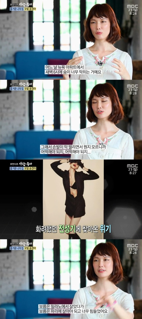 """'사람' 송경아 """"과거 해외활동 중 공황장애, 치료에 4년 걸려"""""""