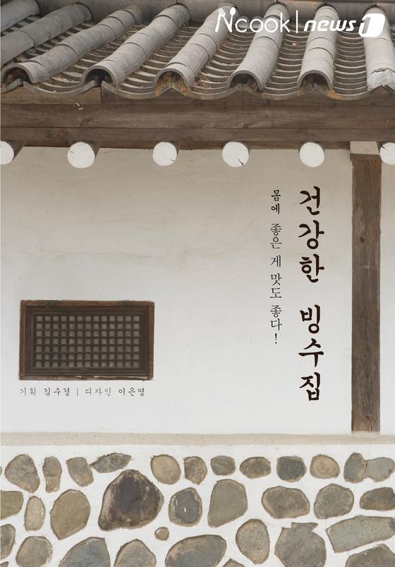 무더위 한방에 날려줄 보양빙수 맛집6
