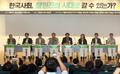 한국사회, 탈원전의 시대로 갈 수 있는가?