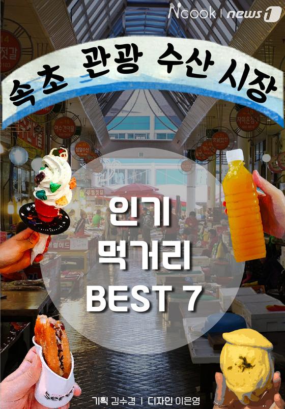 '맛캉스의 성지' 속초서 즐기는 전통시장 먹거리 BEST 7