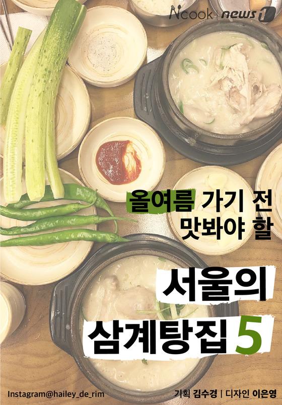 '복날은 간다~' 올여름 가봐야 할 서울 삼계탕 맛집 5