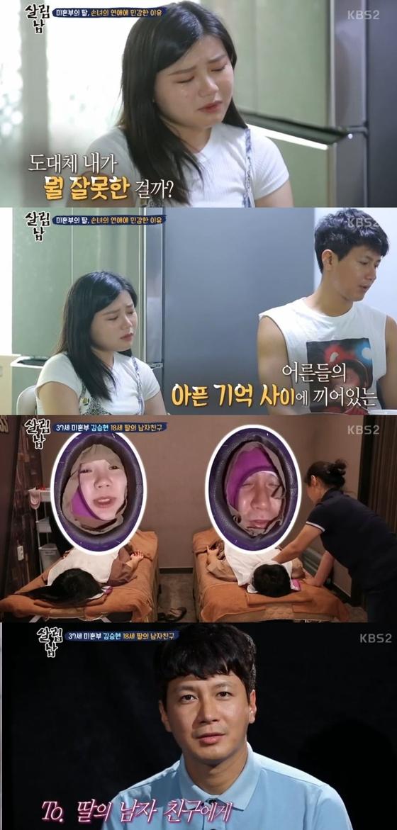 '살림남2' 김승현, 딸 수빈 연애 사실에 가족싸움 '아찔'
