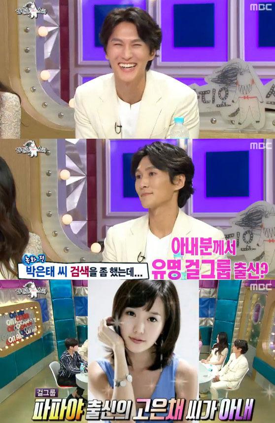 """'라디오스타' 박은태 """"아내가 파파야 출신 고은채, 매니저 역할"""""""