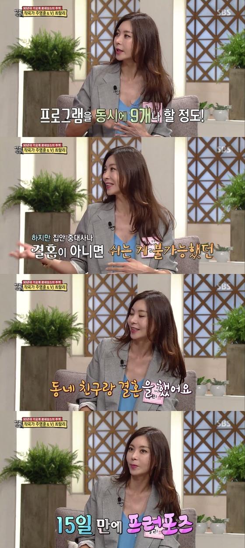 """최할리 결혼 일화 공개 """"사귄지 15일만에 프러포즈"""""""