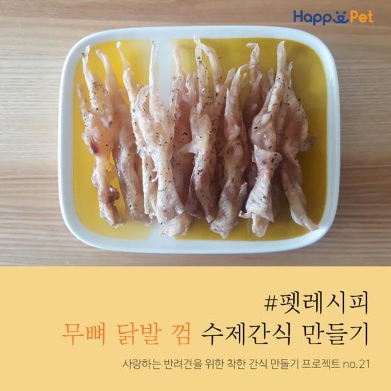 [펫레시피] 무뼈 닭발 껌 수제간식 만들기