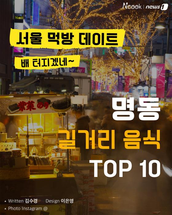 [카드뉴스] 서울 명동서 맛보는 길거리 음식 베스트10