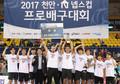 한국전력 '우리가 우승팀'