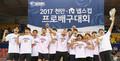 우승 기쁨 만끽하는 한국전력
