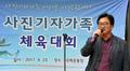 사진기자협회 체육대회 참석한 우원식