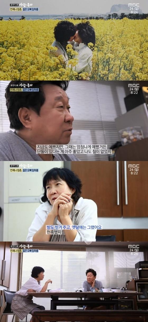 """'사람이 좋다' 임하룡, 미모의 아내 자랑 """"아직도 정말 예뻐"""""""