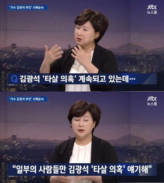 """'뉴스룸' 서해순 """"故 김광석 타살? 일부 사람들만 언급한다"""""""