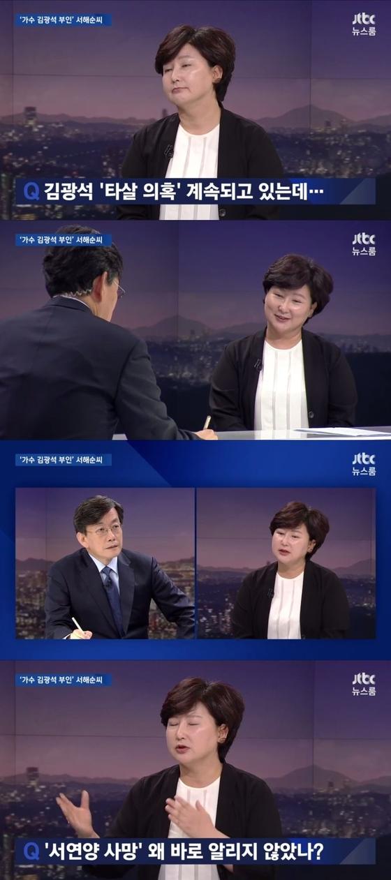 """[종합] '뉴스룸' 故 김광석 부인 서해순 """"경황 無"""" 반복…여전한 의문"""