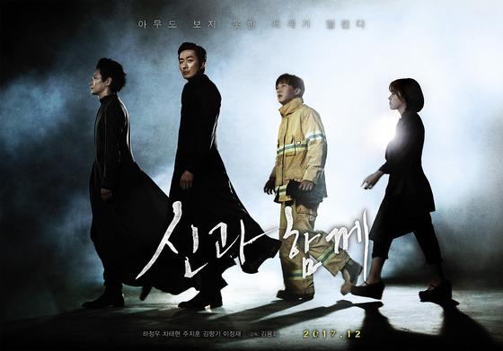 [공식] '신과함께', 예고편 공개…강렬 하정우X 어리둥절 차태현