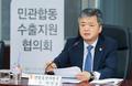 민관합동 수출지원협의회 주재하는 이인호 차관
