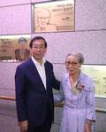 '서울의 얼굴'에 선정된 김복동 할머니