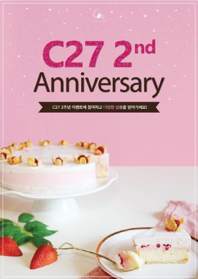 론칭 2주년 맞은 프리미엄 치즈케이크 C27, 고객 감사 이벤트 진행