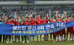 대한민국 '9회 연속 월드컵 본선진출'
