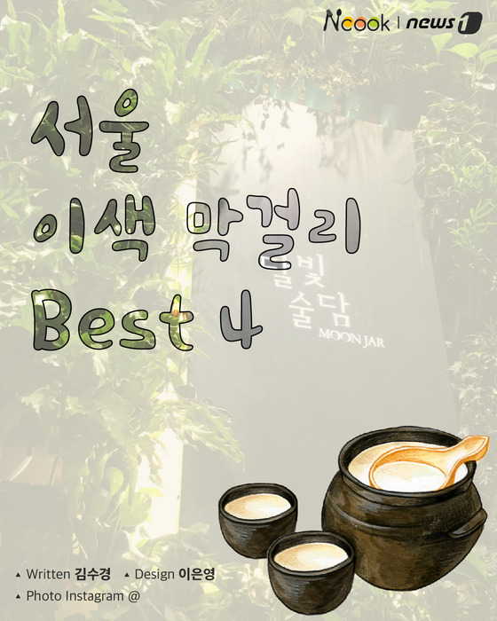 달콤하고 걸쭉하게~ 서울 '이색 막걸리' 맛집 탐방